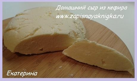 Сыр из молока и кефира в домашних условиях рецепт пошаговое из молока