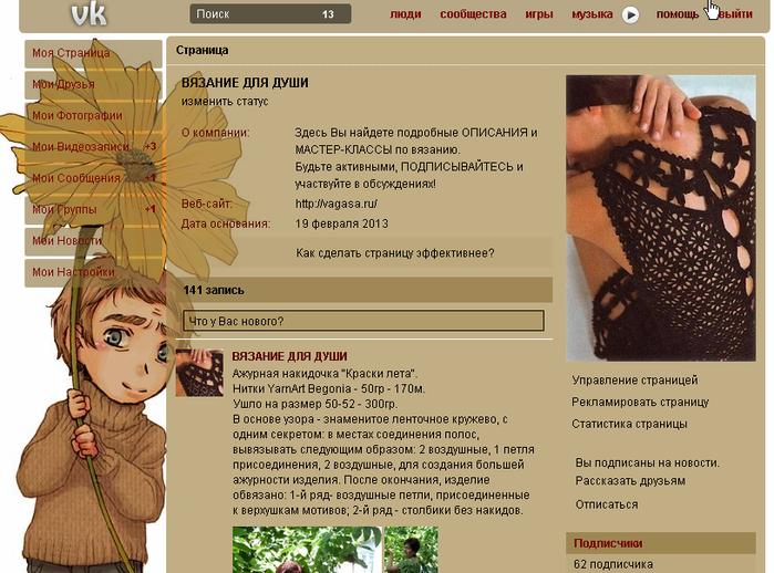 5156954_14_S_ditem_v_gryppe_Vyazanie_dlya_dyshi (700x518, 403Kb)