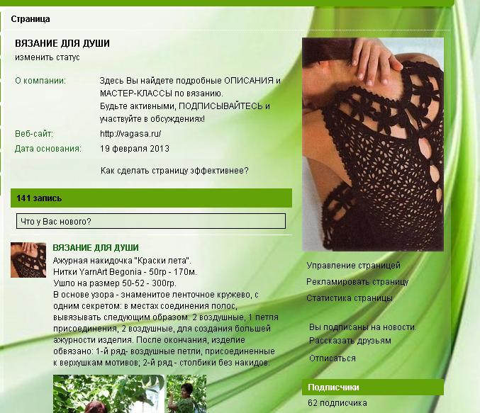 5156954_16_Zelenaya_Vkontakte (677x583, 539Kb)