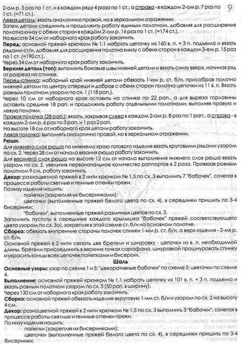 4121583_sarafanshal2 (490x700, 192Kb)