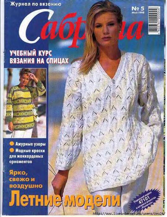 Фото моделей из журналов вязание для