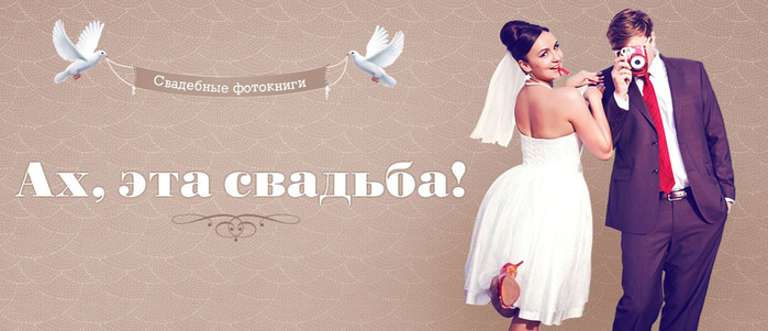 wedding-photobook(2) (700x301, 94Kb)