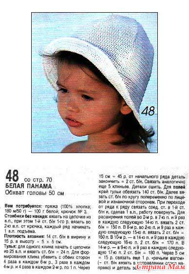 28 Панамка и шапочка.