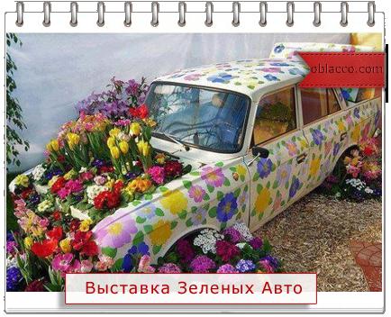 Выставка Зеленых Авто Киев/3518263_avto (434x352, 326Kb)