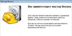 MasterRecuva-250x127 (250x127, 9Kb)