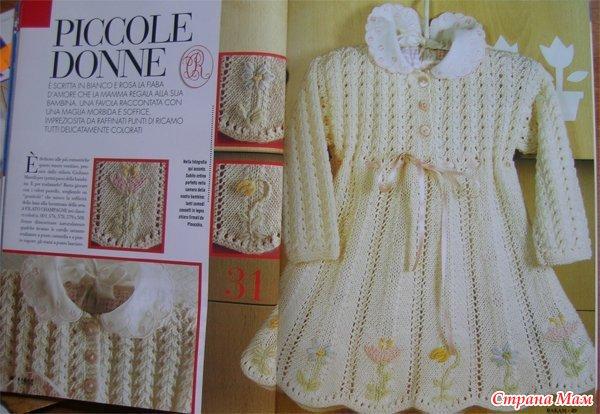 Страна мам вязание спицами детское платье лотос