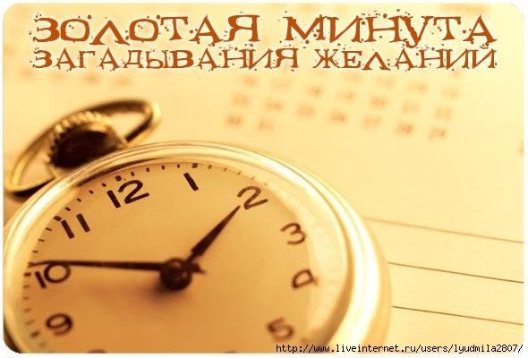 золотая_минута (590x400, 124Kb)