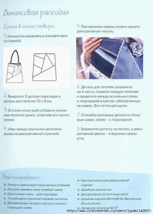 джинсовая_сумка - копия (500x696, 154Kb)