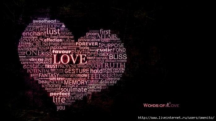 выражения о любви: