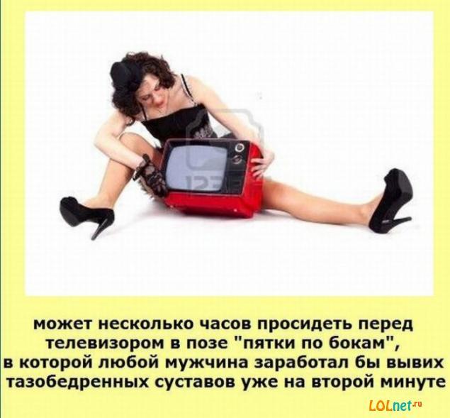 1310351336_fakty-o-zhenwinah-lolnet.ru-04 (635x589, 41Kb)