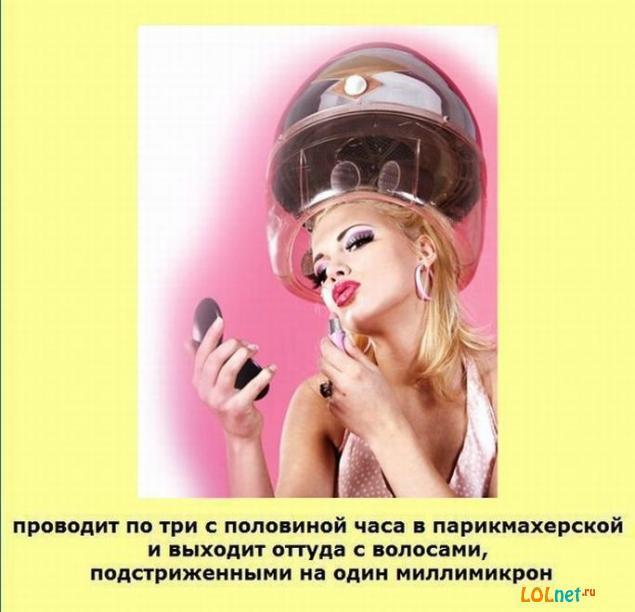 1310351343_fakty-o-zhenwinah-lolnet.ru-01 (635x612, 40Kb)