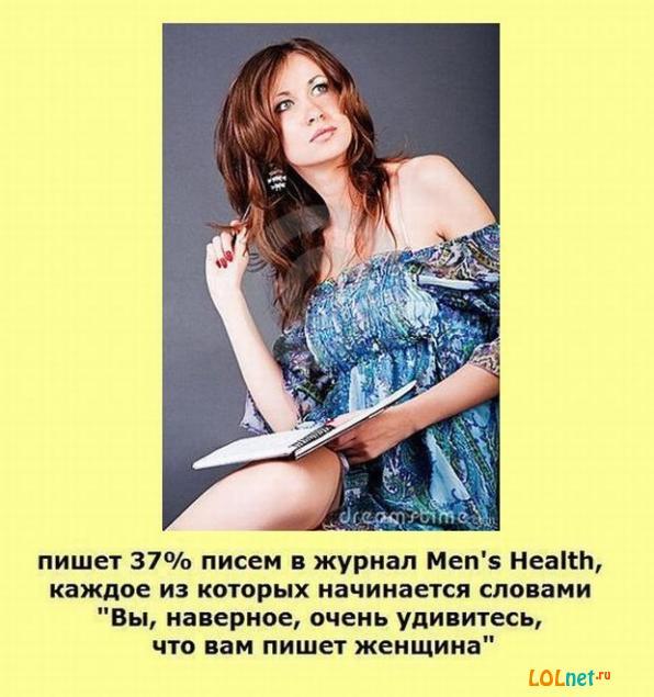 1310351369_fakty-o-zhenwinah-lolnet.ru-07 (596x635, 53Kb)