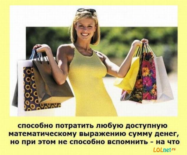 1310351398_fakty-o-zhenwinah-lolnet.ru-12 (635x526, 46Kb)