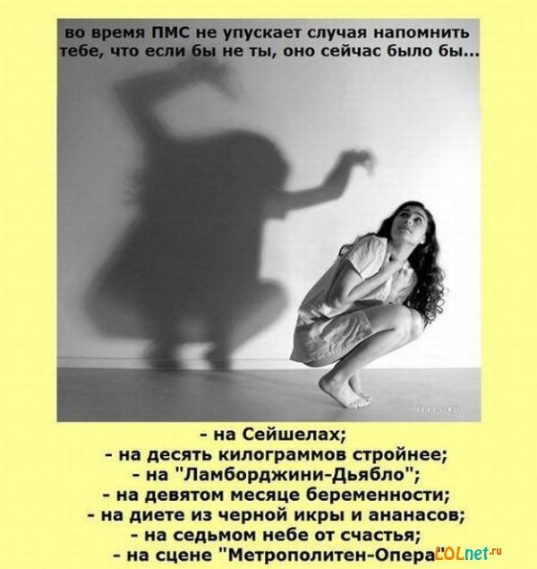 1310351482_fakty-o-zhenwinah-lolnet.ru-25 (600x635, 45Kb)