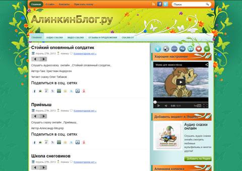 alinkinblog (480x340, 47Kb)