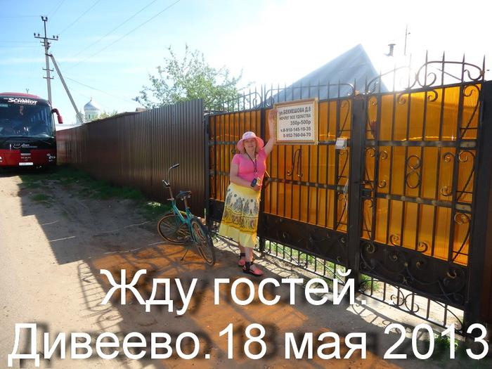 18 мая 2013 жду у калитки. (700x525, 142Kb)