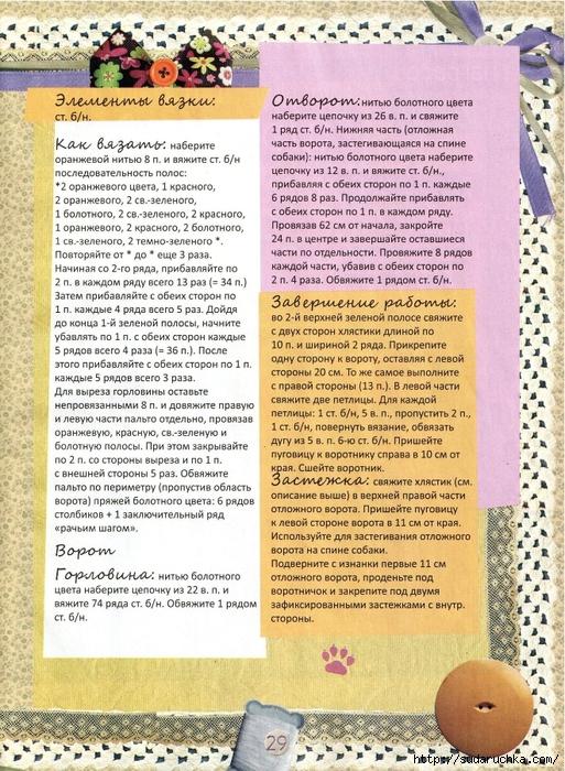 Vjaz.ljub_1._vesna_11-029 (513x700, 411Kb)