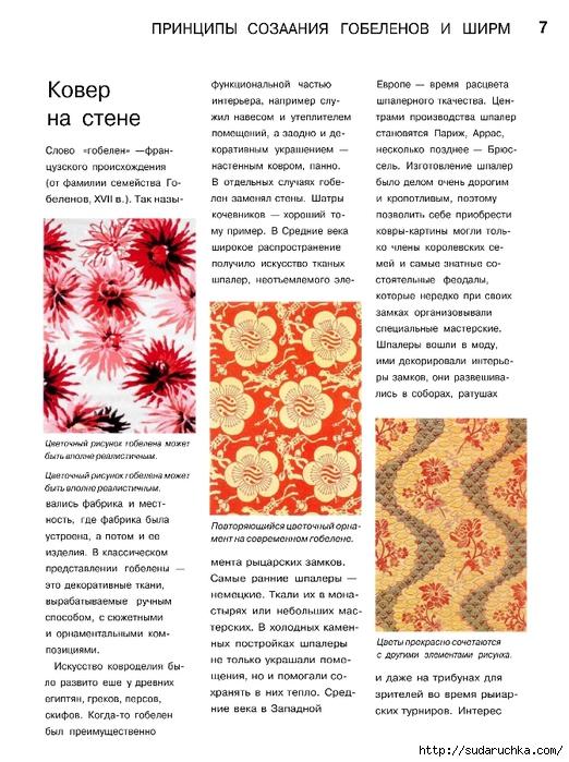 Гобелены и ширмы_8 (522x700, 293Kb)