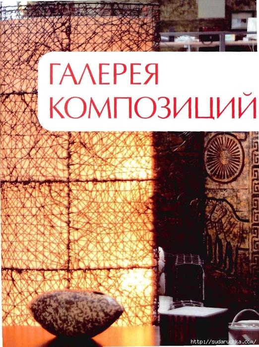 Гобелены и ширмы_32 (522x700, 373Kb)