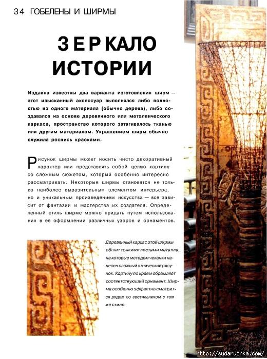 Гобелены и ширмы_35 (520x700, 278Kb)