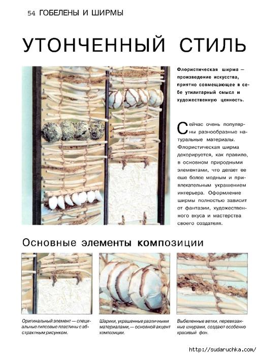 Гобелены и ширмы_55 (510x700, 245Kb)