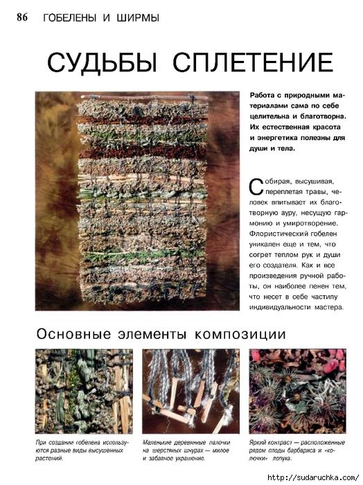 Гобелены и ширмы_87 (524x700, 290Kb)