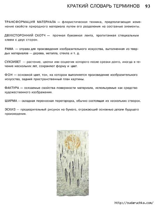 Гобелены и ширмы_94 (528x700, 141Kb)