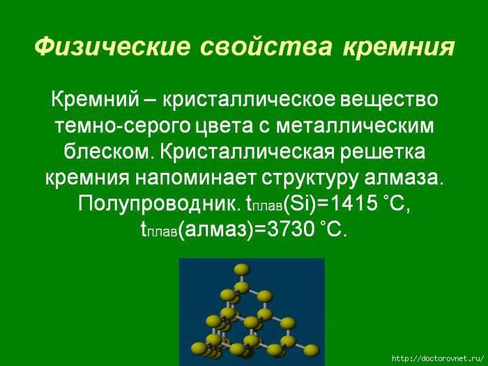 кремний (700x525, 150Kb)