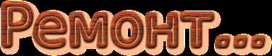 cooltext1054728153 (385x80, 49Kb)