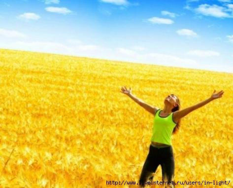 настроиться на позитив и стать счастливее (473x381, 102Kb)