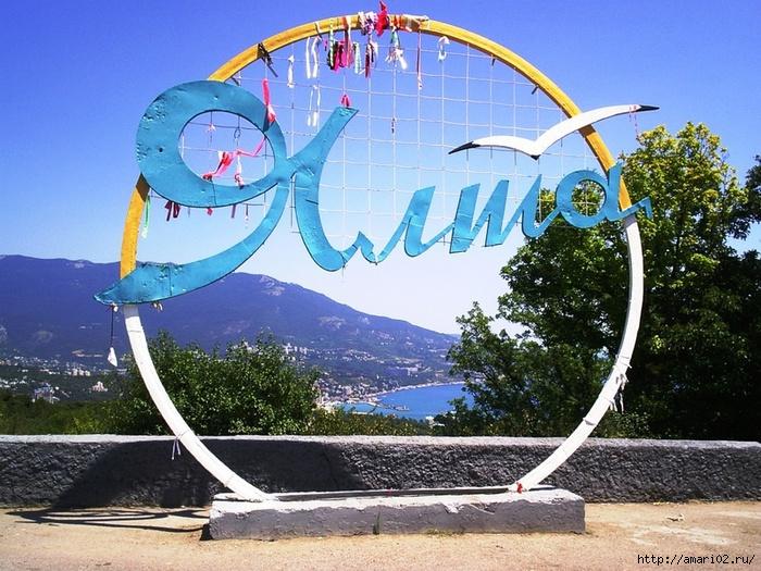 Yalta (700x525, 318Kb)