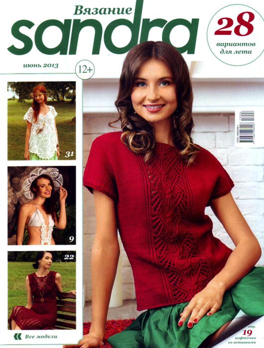 Журнал Sandra 6 2013 (1) (530x700, 504Kb)