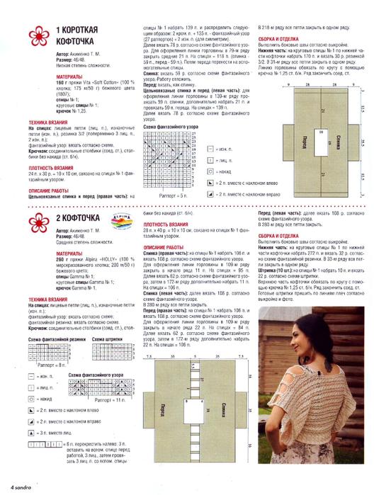 Журнал Sandra 6 2013 (4) (535x700, 365Kb)