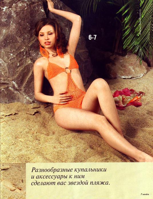 Журнал Sandra 6 2013 (7) (535x700, 589Kb)