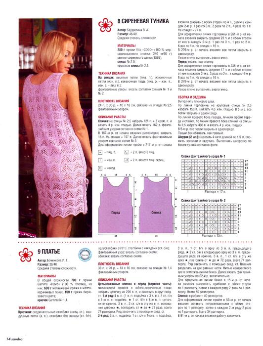 Журнал Sandra 6 2013 (14) (532x700, 387Kb)