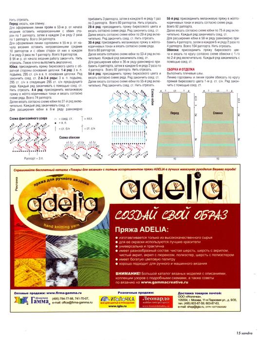 Журнал Sandra 6 2013 (15) (530x700, 441Kb)