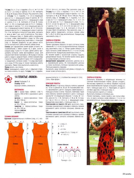 Журнал Sandra 6 2013 (23) (528x700, 400Kb)