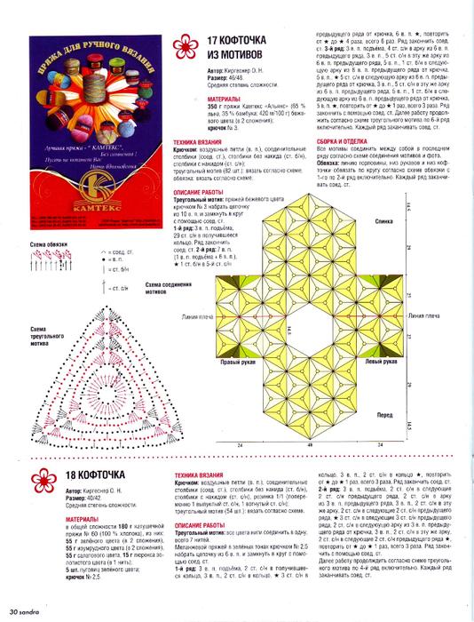 Журнал Sandra 6 2013 (30) (534x700, 380Kb)