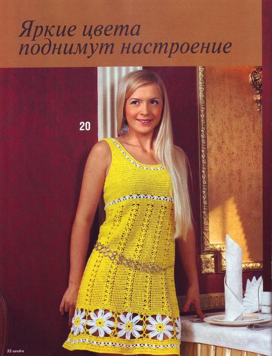 Журнал Sandra 6 2013 (32) (535x700, 544Kb)