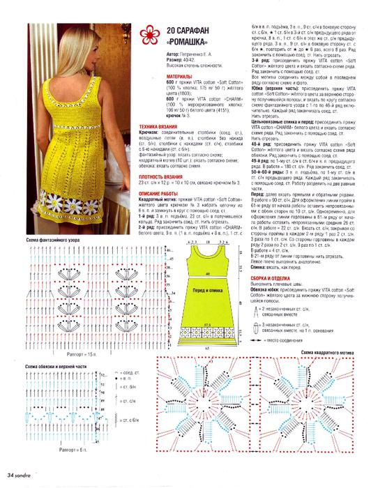 Журнал Sandra 6 2013 (34) (532x700, 424Kb)