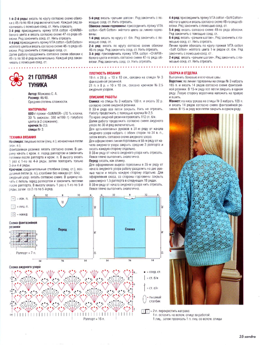 Журнал Sandra 6 2013 (35) (526x700, 409Kb)