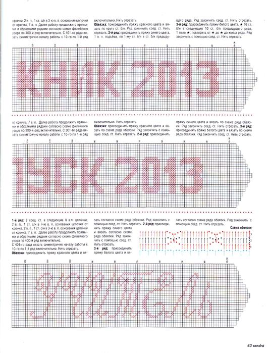 Журнал Sandra 6 2013 (43) (529x700, 455Kb)