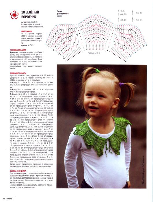 Журнал Sandra 6 2013 (46) (530x700, 396Kb)