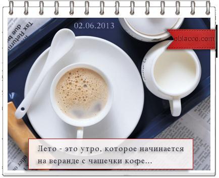 кофе лето