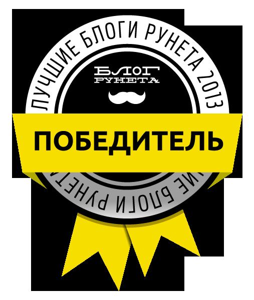 Блогун получил премию в номинации — Лучший блог о рекламе и маркетинге/4897960_blogruneta (507x600, 49Kb)