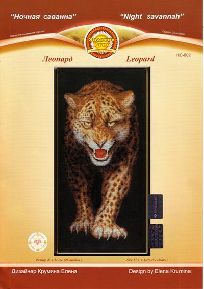 5282851_NS002_Leopard (400x566, 92Kb)