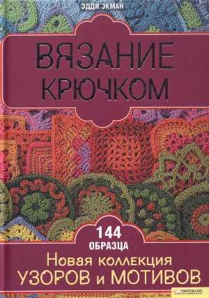 Эдди Экман - копия (3) (300x427, 24Kb)