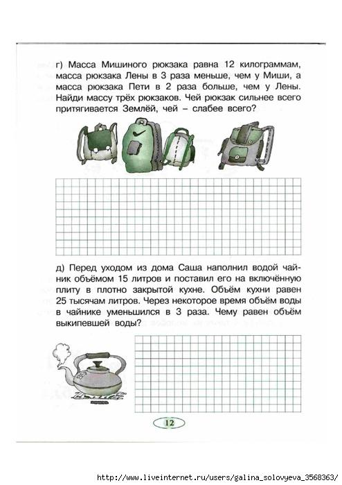 Летняя тетрадь будущего третьеклассника решебник с ответами