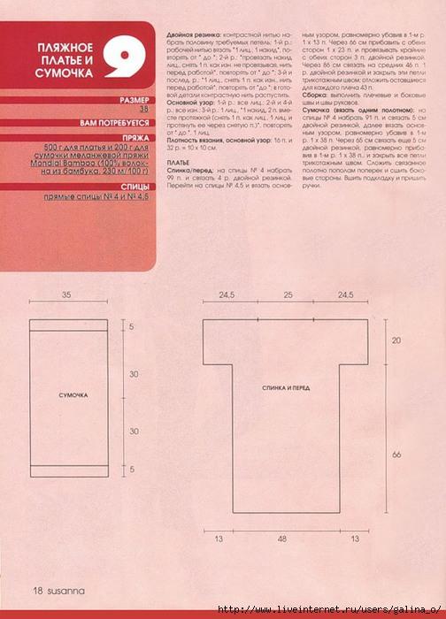 Вязанные туники из итальянских журналов