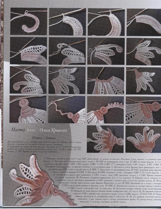 Журнал мод 566 (8) (542x700, 433Kb)